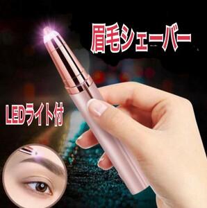 電気シェーバー 眉毛シェーバー 眉毛 顔そり 電動 フェイス シェーバー 電池式