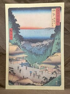 ◆六十余州名所図会 歌川広重 印刷画 読売新聞社 伊勢◆A-443