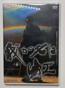 未開封 DVD『我が名は虹』演劇集団キャラメルボックス 特典 CD-ROM付