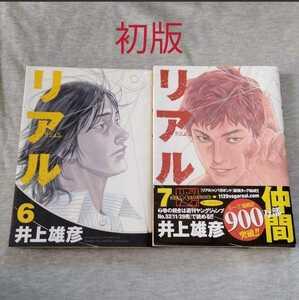 初版! 井上雄彦 リアル 6、7巻