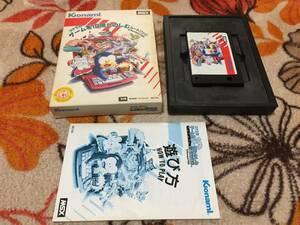 MSX コナミのゲームを10倍たのしむカートリッジ 箱説あり KONAMI B