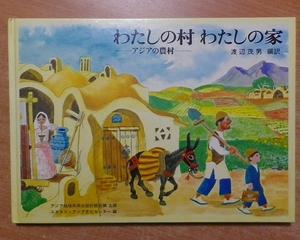 わたしの村わたしの家―アジアの農村 福音館書店