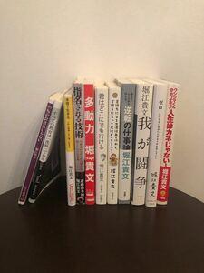 堀江貴文さんの本まとめ売りです。