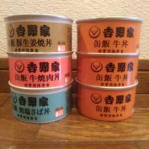 吉野家 缶飯 缶詰 豚生姜焼 牛焼肉 焼塩さば 牛丼 6缶
