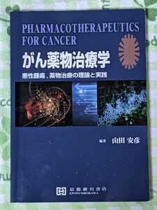 即決☆がん薬物治療学 悪性腫瘍、薬物治療の理論と実践