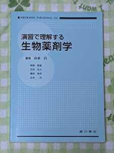 即決☆演習で理解する 生物薬剤学 山本 昌