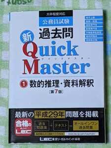 即決☆東京リーガルマインド LEC総合研究所 公務員試験 過去問 新クイックマスター ①数的推理・資料解釈 第7版