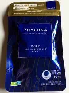 DIC 株主優待 フィコナ スキン モイストリフティング タブレット 15日分 2袋まで可