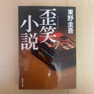 東野圭吾 文庫本 歪笑小説