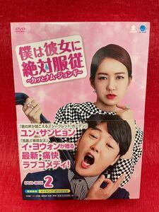即発送!美品!僕は彼女に絶対服従 ~カッとナム・ジョンギ~ DVD-BOX2