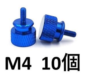 ★送料無料★ 10個セット M4 ローレットネジ M4×7mm 青 アルミ _つまみねじ グリップノブ