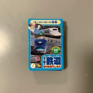 のりものワールド 全国の鉄道 /古本