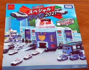 非売品◆トミカスペシャルDVD2021 マクドナルドハッピーセット TAKARA TOMY ※トミカチケット無し