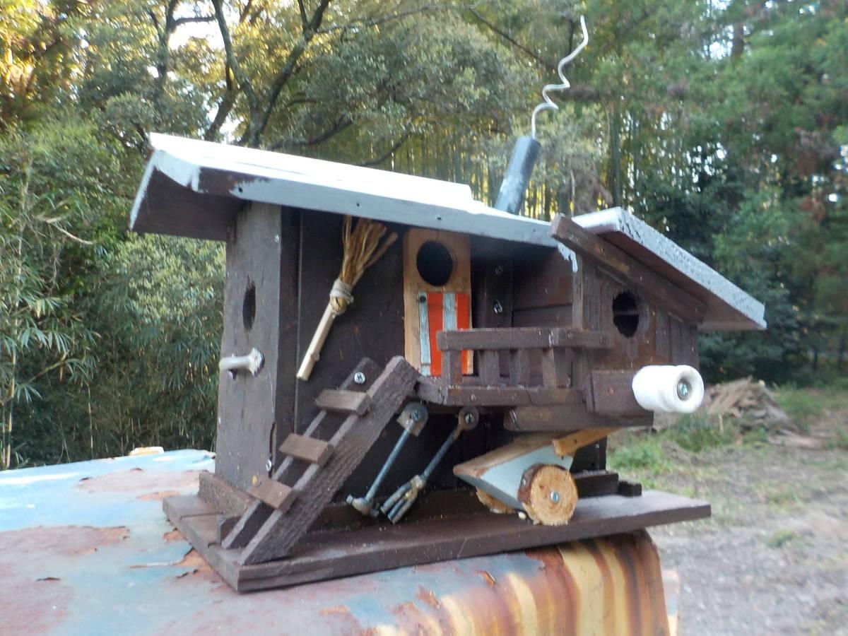 巣箱 バードハウス 雑な手作り品 返品不可!宅配便120サイズ中部発