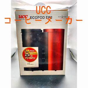 ucc エコポッド 2ECOPOD EP2 コーヒーメーカー