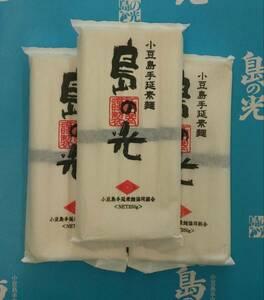 送料無料 希少!! 島の光 手延べ素麺 黒帯 和紙袋 250gが9袋 便利な小袋 小豆島