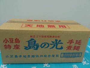 送料無料 島の光 300g×30入 便利な小分け 小豆島 手延べ そうめん 素麺 お中元 お歳暮 贈答 大容量 共同購入