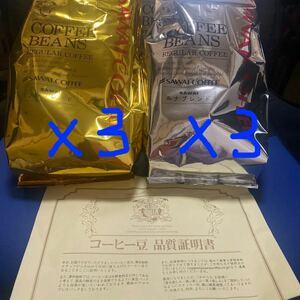 澤井珈琲 コーヒー豆 中挽き 金500g×3 銀500g×3 6袋セット