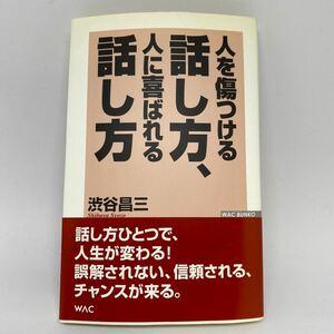 人を傷つける話し方、人に喜ばれる話し方 渋谷昌三 WAC