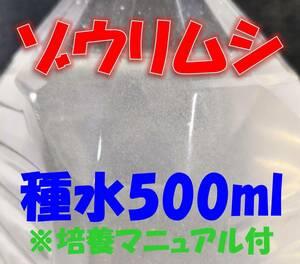 【ゾウリムシ 500ml ◆培養餌◆培養方法付き メダカ 金魚 熱帯魚の稚魚の餌に 】