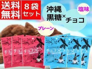 チョコ チョコっとう 沖縄 黒糖 チョコレート菓子 お土産 ポイント消化 ちょこっとう 塩味 ココア 40g×8袋セット 送料無料 メール便