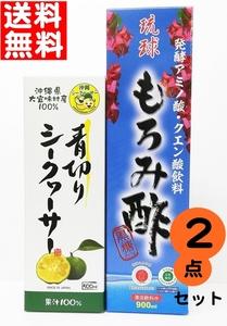沖縄 大宜味 青切りシークヮーサー 500ml 果汁100% 琉球もろみ酢 900ml 黒糖入り お試し2本セット ノビレチン アミノ酸 クエン酸