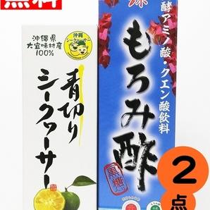 沖縄 大宜味産 青切りシークヮーサー 500ml 果汁100% 琉球もろみ酢 900ml 黒糖入り お試し2本セット ノビレチン アミノ酸 クエン酸