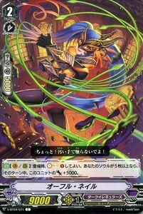 ヴァンガード V-BT04 オーフル・ネイル C 最凶!根絶者(デリーター)   コモン ダークイレギュラーズ ヒューマン ダークゾーン