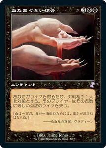 MTG 血なまぐさい結合 ボーナス マジック:ザ・ギャザリング 時のらせんリマスター TSR-330 | 日本語版 エンチャント 黒