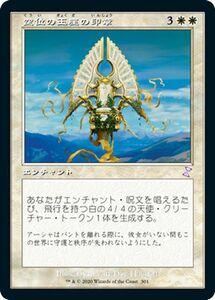 MTG 空位の玉座の印章 ボーナス マジック:ザ・ギャザリング 時のらせんリマスター TSR-301 | 日本語版 エンチャント 白