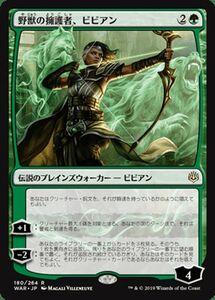 MTG 野獣の擁護者、ビビアン レア マジック:ザ・ギャザリング 灯争大戦 WAR-180 | 日本語版 伝説のプレインズウォーカー 緑