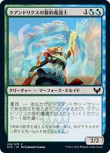 MTG クアンドリクスの誓約魔道士 コモン ストリクスヘイヴン:魔法学院 STX-219 ギャザ MTG マジック・ザ・ギャザリング 日本語版 多色