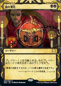 MTG 血の署名 レア ストリクスヘイヴン:魔法学院 STA-032 ギャザ MTG マジック・ザ・ギャザリング 日本語版 ソーサリー 黒