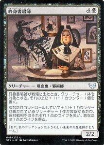 MTG 終身書唱師 フォイル ストリクスヘイヴン:魔法学院 STX-F088 ギャザ MTG マジック・ザ・ギャザリング 日本語版 クリーチャー 黒