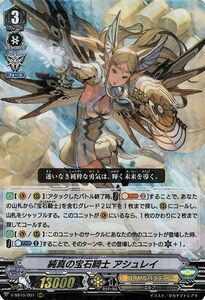 ヴァンガード V-SS10 純真の宝石騎士 アシュレイ RRR クランセレクションプラス Vol.2 トリプルレア ロイヤルパラディン エルフ