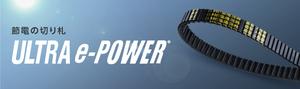 三ツ星 節電Vベルト ULTRA E POWER A-37 コンプレッサー Vベルト