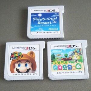 3DSソフト とびだせどうぶつの森 スーパーマリオ3Dランド パイロットウイングス リゾート