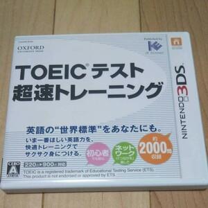 TOEIC(R)テスト超速トレーニング 3DS