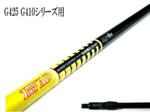 フェードヒッターご用達!! ツアーAD MJ-6(S) ピン G425 G410 3W用 スリーブ付シャフトのみ 新品グリップ 360!!
