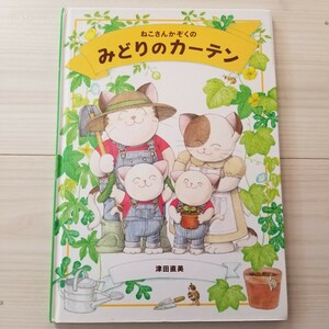 ねこさんかぞくのみどりのカーテン 幼児 低学年 絵本 児童書 野菜作り 家庭菜園