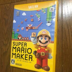 スーパーマリオメーカー WiiU ソフト