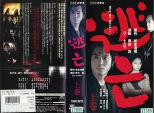 ●VHS● 逃亡 (2002) 上川隆也 原田美枝子 / 上・中・下3巻セット
