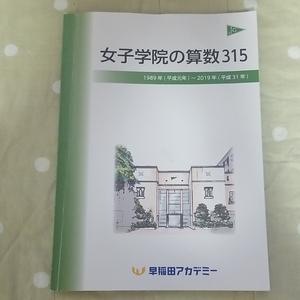 女子学院 NNJG 早稲田アカデミー 算数 中学受験 過去問題集 入試問題 解答解説付き
