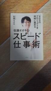 佐藤ナオキのスピード仕事術