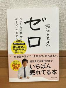 堀江貴文 ひろゆき