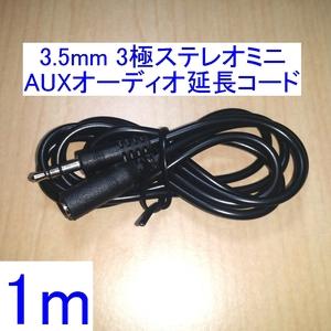 【送料込/即決】3.5mm 3極ステレオミニプラグ AUXオーディオ延長コード/ケーブル 1m 新品 スピーカー/イヤホン/ヘッドホンに