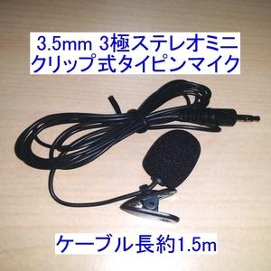 【送料込/即決】3.5mm 3極ステレオミニ クリップ式タイピンマイク マイクロフォン コンデンサータイプ 新品 テレワーク