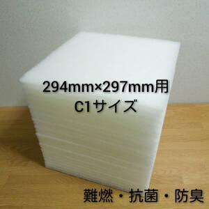 ◆送料無料◆ 新品 レンジフードフィルター 交換用フィルター48枚セット 294mm×297mm枠用 C1 / 換気扇フィルター レンジフード キッチン