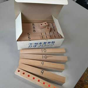 学校系】かずブロック 木製 知育 知育玩具 ブロック 積み木 数字 中央出版 幼育 玩具 おもちゃ 幼児 遊び 数 子供