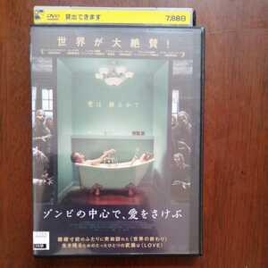 レンタル版DVD◆ゾンビの中心で、愛をさけぶ/ゾーイ・タッパー, エド・スペリーアス, アントニア・キャンベル/ ホラー